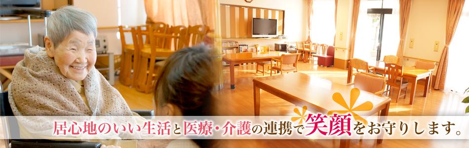 岡山県倉敷市介護付き有料老人ホーム…皆様の幸せを結ぶお手伝い結幸園 居心地のいい生活と医療・介護の連携で「笑顔」をお守りします。